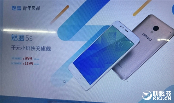 Meizu M5S Specs Round-up and Pricing Ahead of Launch