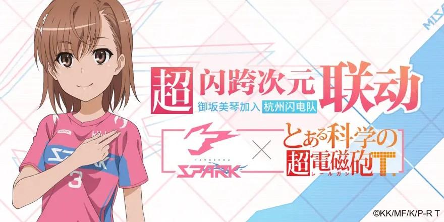 Spark Anime