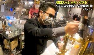 Harada's Bar episode