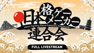 Japan Fighting Game Publisher Roundtable