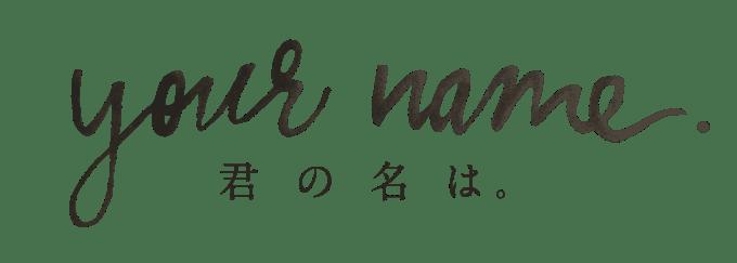 YourName-logo
