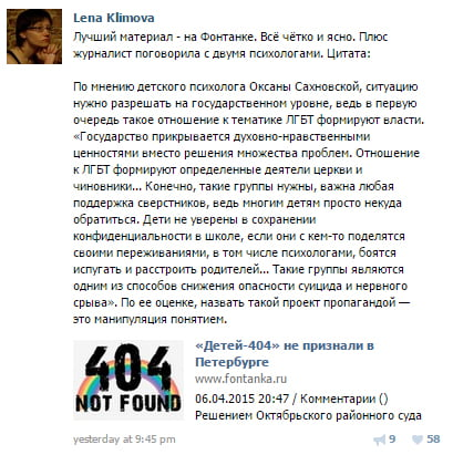 russia blocks largest lgbt forum 404 children