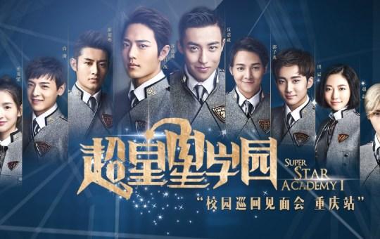 Super Star Academy