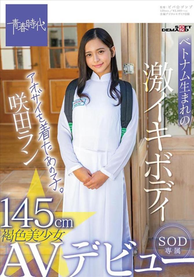 Nữ diễn viên gốc Việt mặc áo dài đóng phim JAV