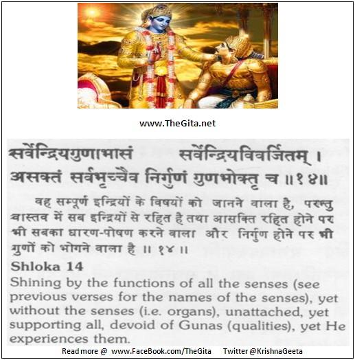 The Gita – Shree Krishna Bhagwad Geeta