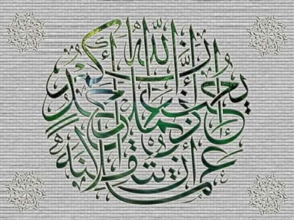 kaligrafi 2 dimensi