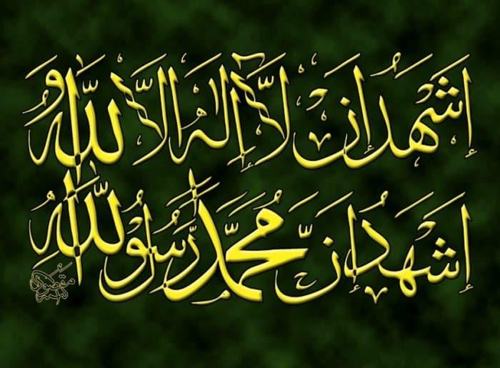 Gambar Kaligrafi Syahadat