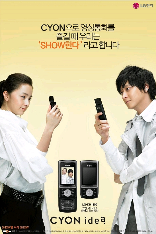 kim-tae-hee-kang-dong-won-cyon-phone-advertisement-eab491eab3a0-relative-size-eab980ed839ced9dac-eab095eb8f99ec9b90