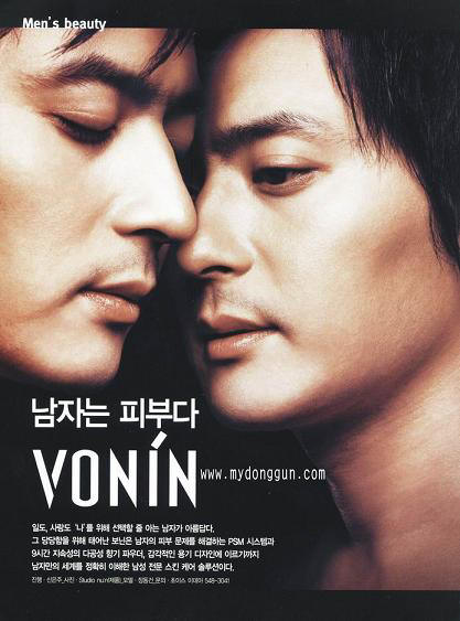 jang-dong-gun-cosmetics-advertisement