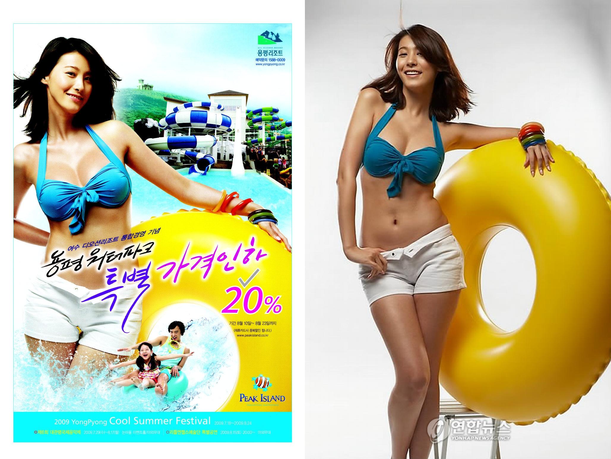 Yun In-yeong Yongpyong Peak Island Advertisement Photoshop