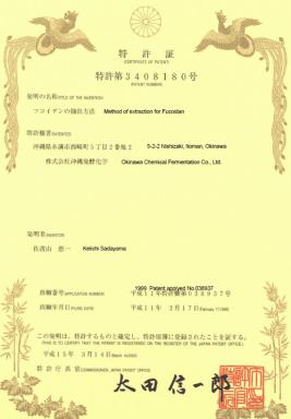 金秀褐藻醣膠—日本褐藻醣膠推薦品牌專利認證