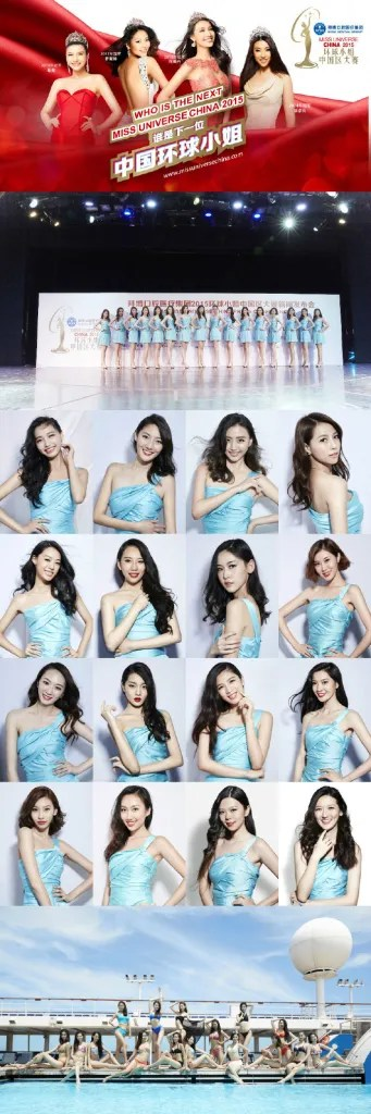 Miss Universe China 2015 Contestants