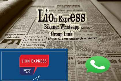 Lion Express Bikaner whatsapp