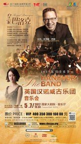The-Hanover-Band-China-Concert