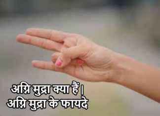 अग्नि मुद्रा क्या हैं | अग्नि मुद्रा के फायदे | How To Use Adho Agni Mudra In Hindi