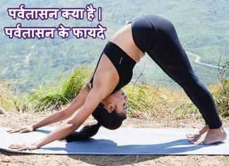 पर्वतासन क्या है   पर्वतासन के फायदे   How To Use Parvatasana In Hindi