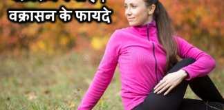 वक्रासन क्या है | वक्रासन के फायदे | How To Use Vakrasana In Hindi