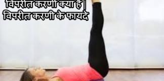 विपरीत करणी के फायदे | How To Use ViparitaKarani