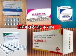 असैमोल टैबलेट क्या है   असैमोल टैबलेट के लाभ   Acemol Tablet Uses In Hindi