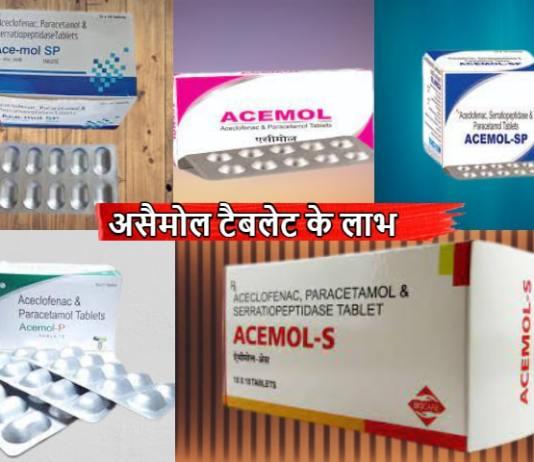 असैमोल टैबलेट क्या है | असैमोल टैबलेट के लाभ | Acemol Tablet Uses In Hindi