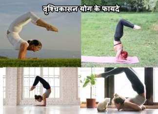 वृश्चिकासन योग के फायदे । How To Use Vrischikasana Yoga In Hindi