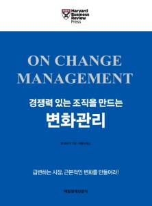 HBR_변화관리