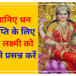 जानिए धन प्राप्ति के लिए मां लक्ष्मी को कैसे प्रसन्न करें