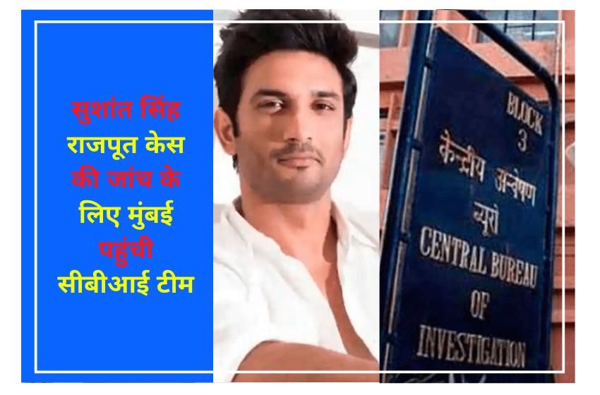 सुशांत सिंह राजपूत केस की जांच के लिए मुंबई पहुंची सीबीआई टीम, काल्पनिक तरीके से दोहराया गया क्राइम सीन