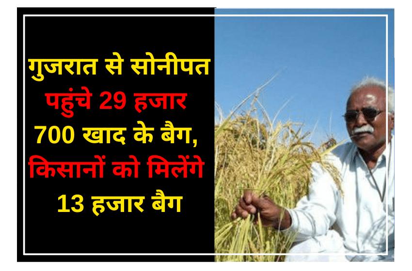 गुजरात से सोनीपत पहुंचे 29 हजार 700 खाद के बैग, किसानों को मिलेंगे 13 हजार बैग