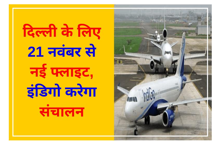 दिल्ली के लिए 21 नवंबर से नई फ्लाइट, इंडिगो करेगा संचालन