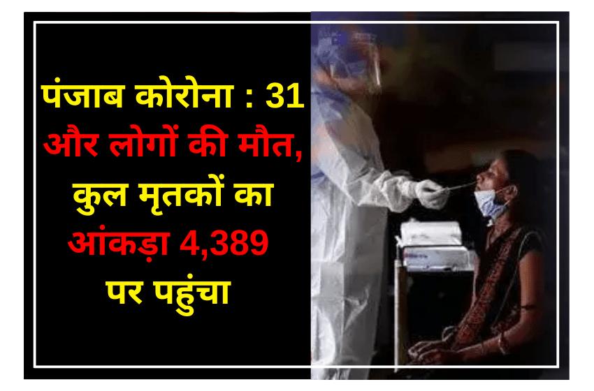 पंजाब कोरोना : 31 और लोगों की मौत, कुल मृतकों का आंकड़ा 4,389 पर पहुंचा