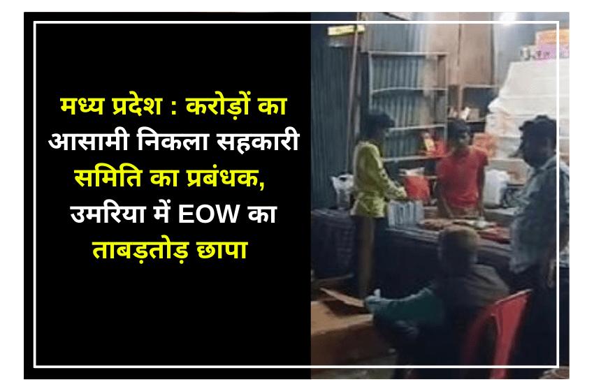 मध्य प्रदेश : करोड़ों का आसामी निकला सहकारी समिति का प्रबंधक, उमरिया में EOW का ताबड़तोड़ छापा