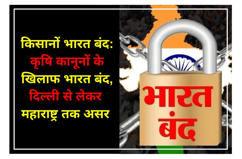 किसानों भारत बंद: कृषि कानूनों के खिलाफ भारत बंद, दिल्ली से लेकर महाराष्ट्र तक असर