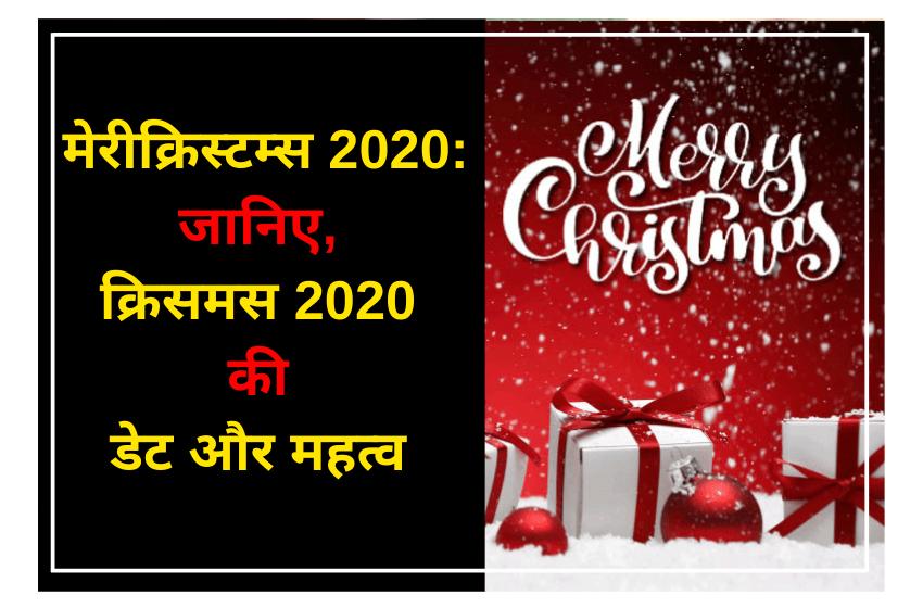 मेरीक्रिस्टम्स 2020: जानिए, क्रिसमस 2020 की डेट और महत्व