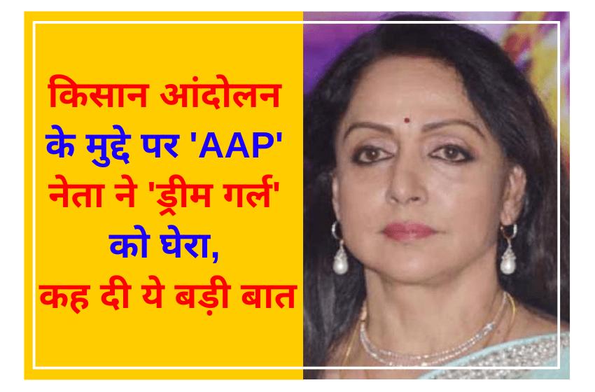 किसान आंदोलन के मुद्दे पर 'AAP' नेता ने 'ड्रीम गर्ल' को घेरा, कह दी ये बड़ी बात