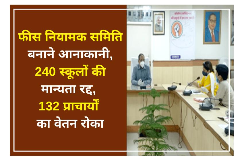 फीस नियामक समिति बनाने आनाकानी, 240 स्कूलों की मान्यता रद्द, 132 प्राचार्यों का वेतन रोका