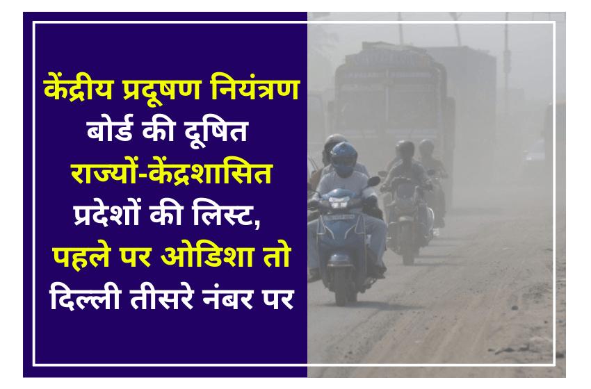 केंद्रीय प्रदूषण नियंत्रण बोर्ड की दूषित राज्यों-केंद्रशासित प्रदेशों की लिस्ट, पहले पर ओडिशा तो दिल्ली तीसरे नंबर पर