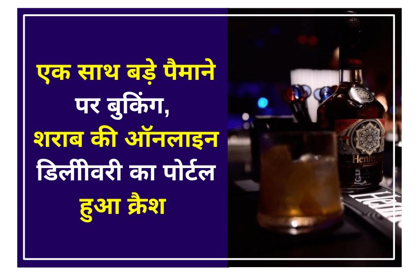 एक साथ बड़े पैमाने पर बुकिंग, शराब की ऑनलाइन डिलीवरी का पोर्टल हुआ क्रैश