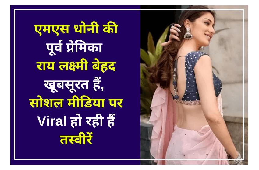 एमएस धोनी की पूर्व प्रेमिका राय लक्ष्मी बेहद खूबसूरत हैं, सोशल मीडिया पर Viral हो रही हैं तस्वीरें