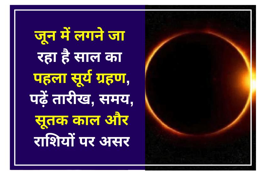 जून में लगने जा रहा है साल का पहला सूर्य ग्रहण,पढ़ें तारीख, समय, सूतक काल और राशियों पर असर
