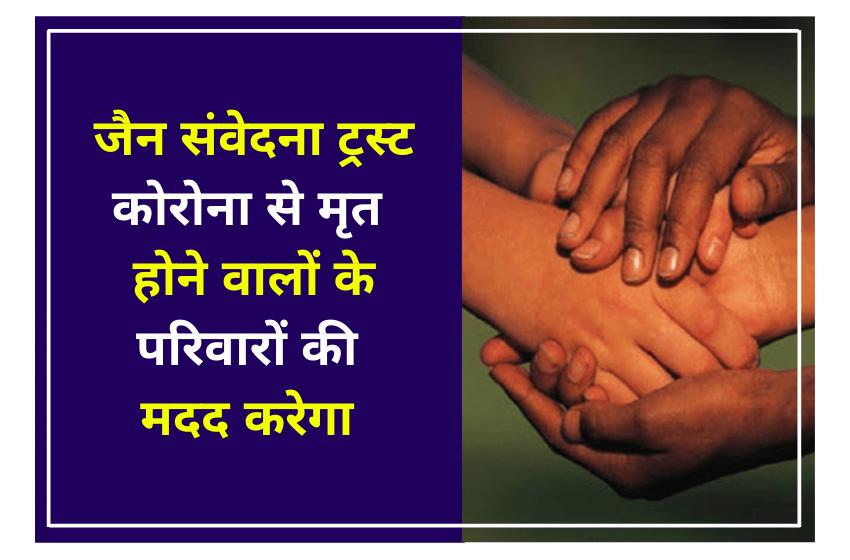 जैन संवेदना ट्रस्ट कोरोना से मृत होने वालों के परिवारों की मदद करेगा