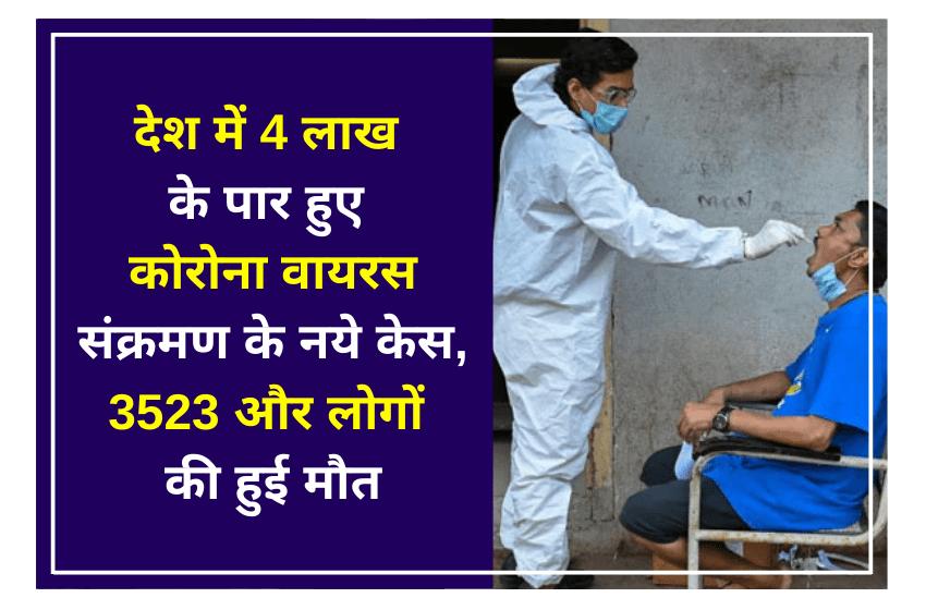 देश में 4 लाख के पार हुए कोरोना वायरस संक्रमण के नये केस, 3523 और लोगों की हुई मौत
