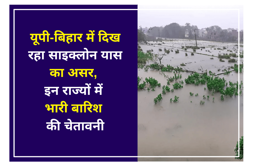यूपी-बिहार में दिख रहा साइक्लोन यास का असर, इन राज्यों में भारी बारिश की चेतावनी