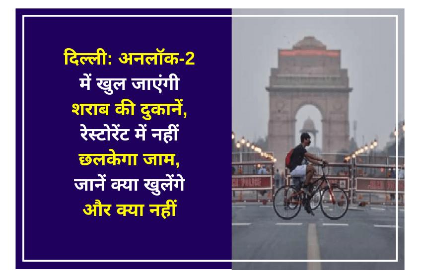 दिल्ली: अनलॉक-2 में खुल जाएंगी शराब की दुकानें, रेस्टोरेंट में नहीं छलकेगा जाम, जानें क्या खुलेंगे और क्या नहीं
