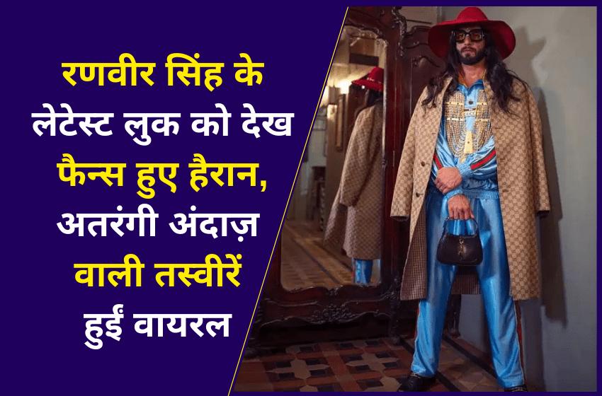 रणवीर सिंह के लेटेस्ट लुक को देख फैन्स हुए हैरान, अतरंगी अंदाज़ वाली तस्वीरें हुईं वायरल