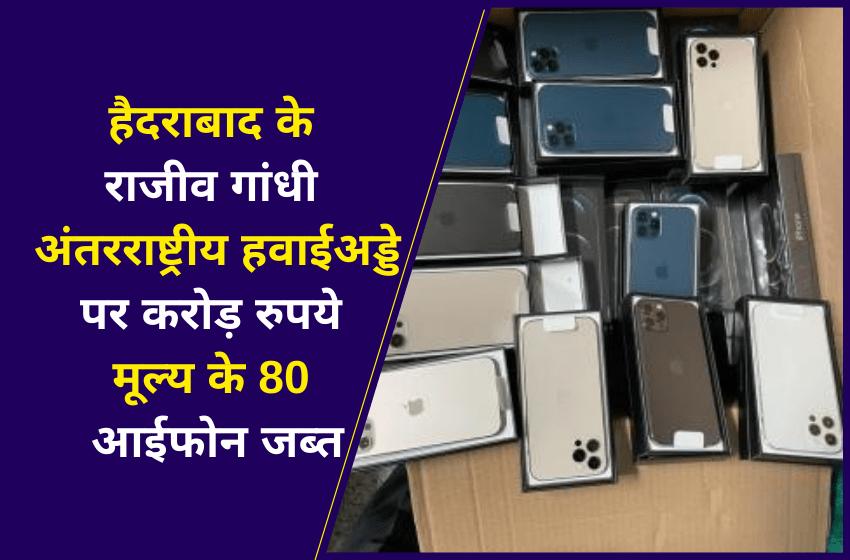 हैदराबाद के राजीव गांधी अंतरराष्ट्रीय हवाईअड्डे पर करोड़ रुपये मूल्य के 80 आईफोन जब्त