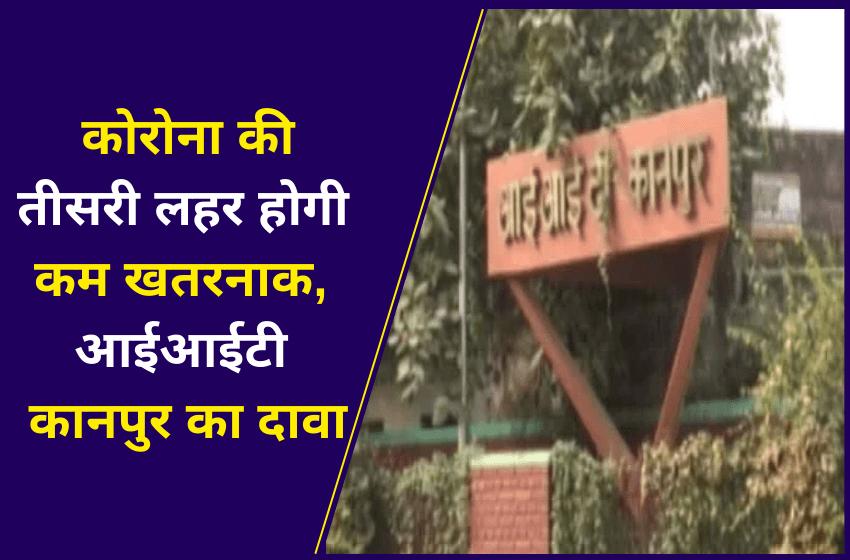 कोरोना की तीसरी लहर होगी कम खतरनाक, आईआईटी कानपुर का दावा