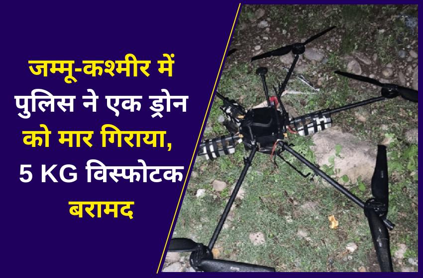 जम्मू-कश्मीर में पुलिस ने एक ड्रोन को मार गिराया, 5 KG विस्फोटक बरामद