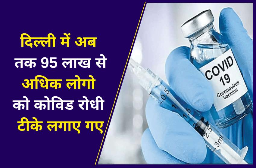 दिल्ली में अब तक 95 लाख से अधिक लोगो को कोविड रोधी टीके लगाए गए