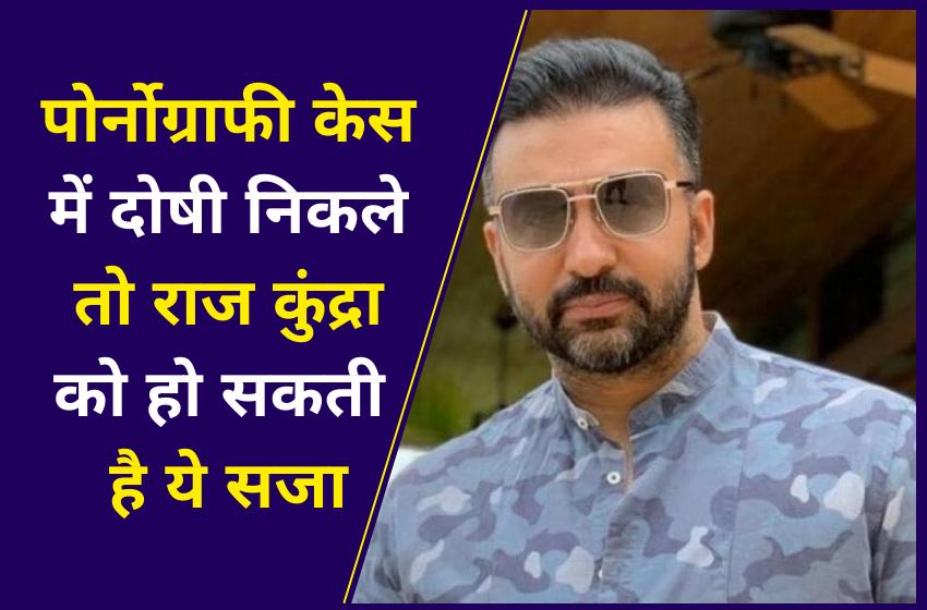 पोर्नोग्राफी केस में दोषी निकले तो राज कुंद्रा को हो सकती है ये सजा